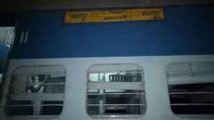 Eight coaches of Mahakoshal Express derails , Railway accident, UP , Kulpahar , Kanpur rail accident , Narendra Modi, conspiracy , Loksatta, Loksatta news, Marathi, Marathi news