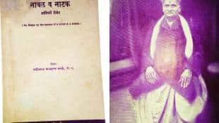 author Kashinath Balkrishna Marathe