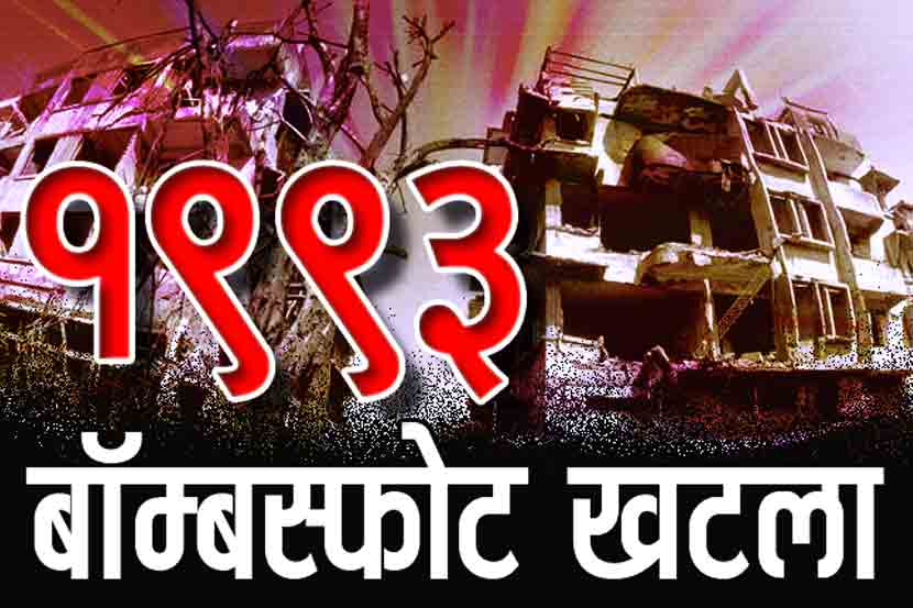 Mumbai , 1993 Blasts Case , Mustafa Dossa, Feroz Khan , TADA Court , CBI , Yakub Memon , Loksatta, Loksatta news, Marathi, Marathi news