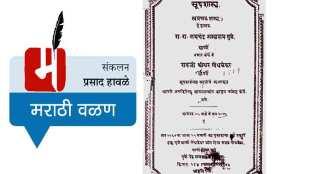 Ramchandra Sakharam Gupte book