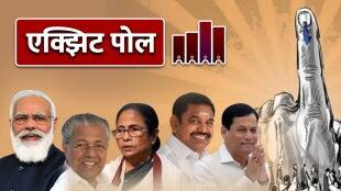 west bengal exit poll, assam exit poll, kerala exit poll, pudducherry exit poll, tamilnadu exit poll, ldf c voter india today p marq assam results