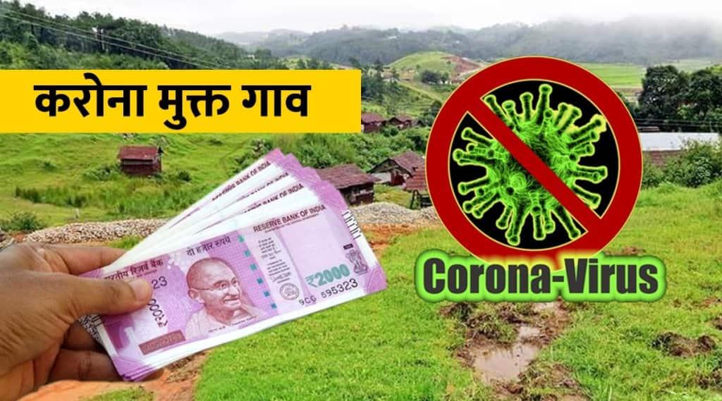 covid free village maharashtra government announced scheme