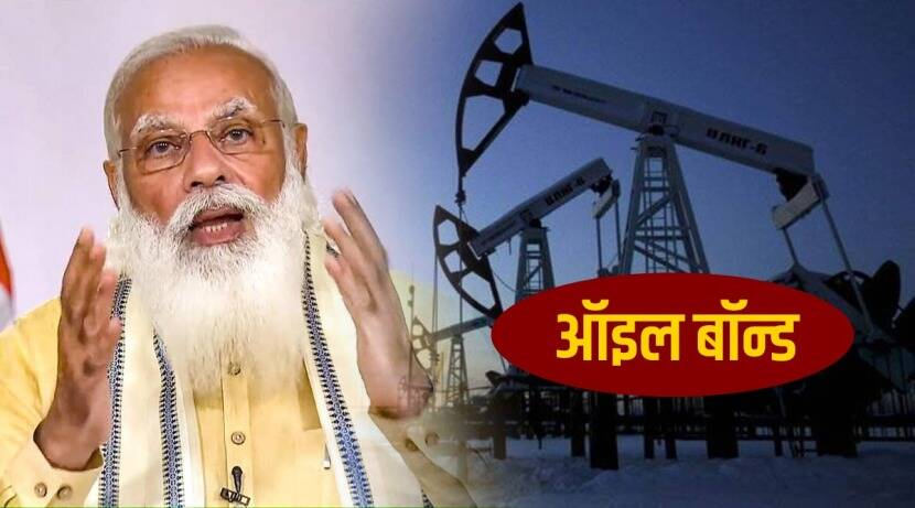 Explained What are the oil bonds that Modi government is responsible for fuel price hike