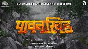 pavan khind marathi movie will only be released in theater