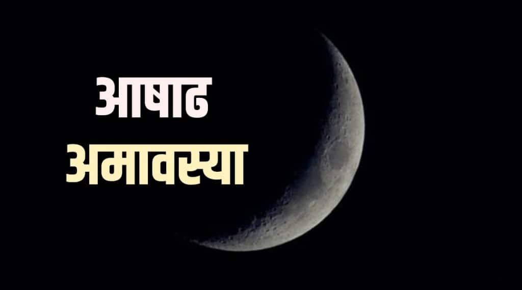 Ashadha Amavasya 2021