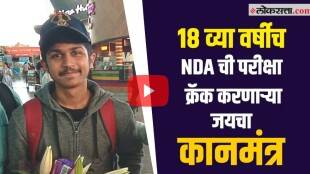 Video Interview of Jai Sawant 18 Year Boy Who cracked UPSC NDA NA II 2020 exam in first attempt