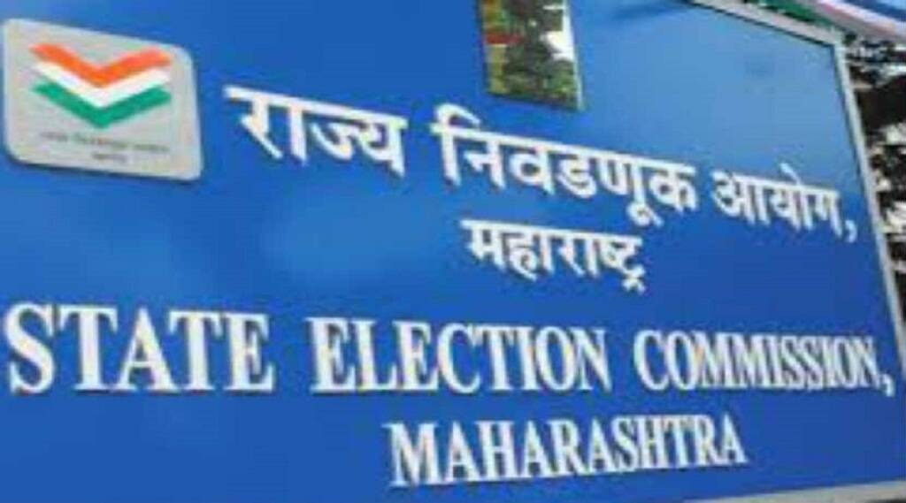 state-election-commission1