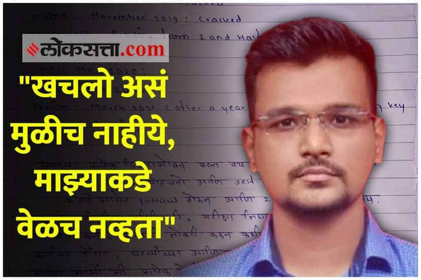 swapnil lonkar Suicide Case, Suicide Note