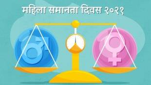 Women Equality Day 2021 History Significance Importance Know Why It Is Celebrated gst 97
