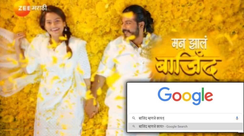 zee marathi, zee marathi new serial, Man Jhala Bajind, Man Jhala Bajind new serial, meaning of Bajind, Bajind meaning,