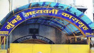 Coronavirus infects female inmates at Byculla jail in Mumbai 39 people including 6 children