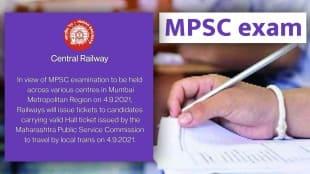 MPSC Exam 2021 September 4