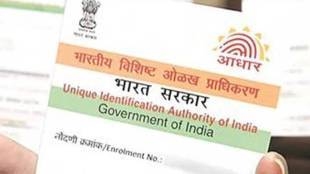 aadhar and ed number