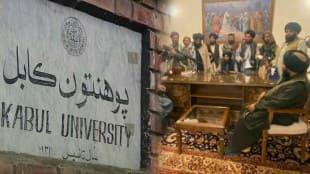 kabul university Taliban