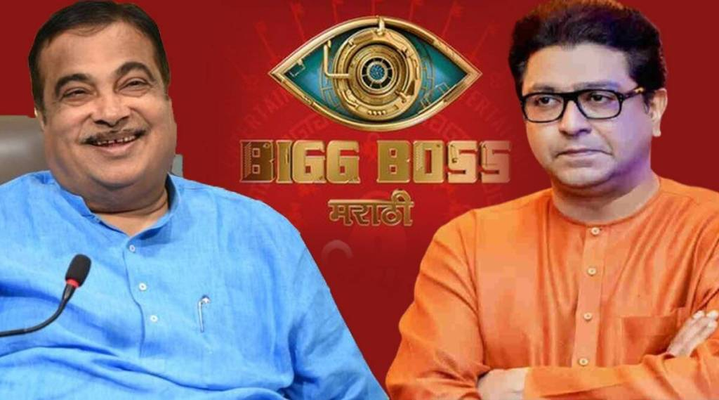 Marathi TV Shows, manjrekar, bigg boss, salman khan, raj thackrey, raj thackeray, nitin gadkari, bollywood, Bigg Boss Marathi 3, Bigg Boss Marathi,