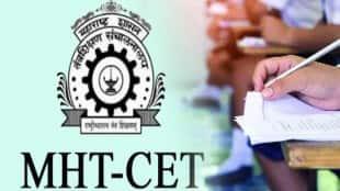 MHT CET result 2021 released
