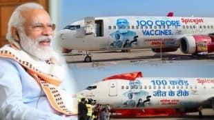 Modi Spice Jet