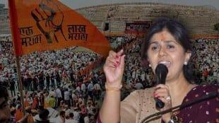 BJP, Pankaja Munde, Maratha Reservation, OBC Reservation